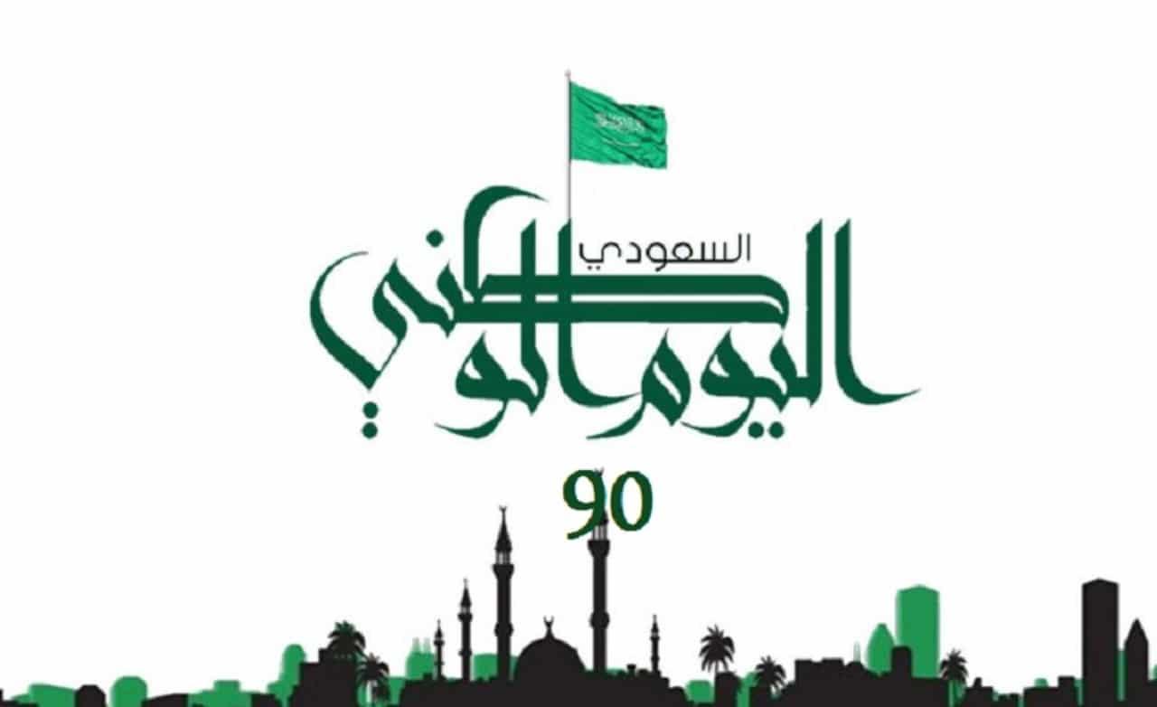 عروض اليوم الوطني 90 السعودي .. تخفيضات وخصومات غير مسبوقة