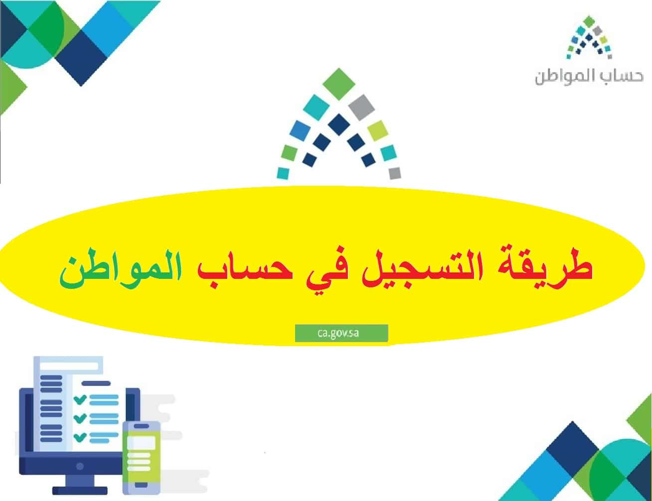طريقة التسجيل في حساب المواطن 1442 عبر بوابة ca.gov.sa الإلكترونية 1 29/9/2020 - 2:02 ص