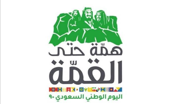 عروض وتخفيضات اليوم الوطني السعودي 90 لعام 1442 2 22/9/2020 - 11:03 م