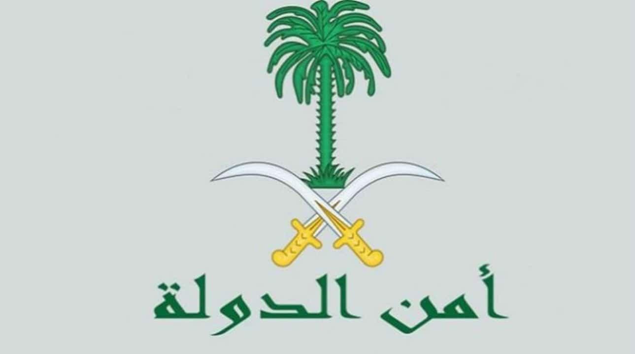 فتح باب القبول و التسجيل في وظائف معهد المباحث العامة برئاسة امن الدولة