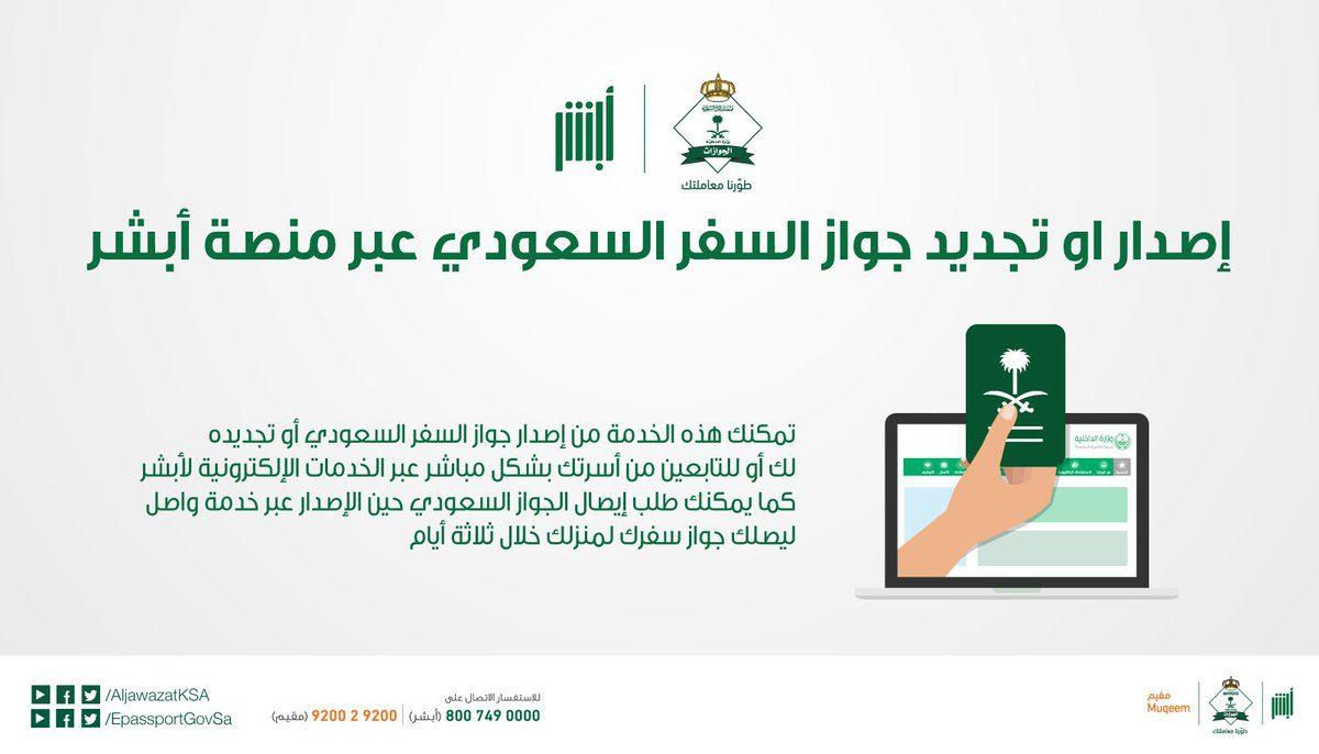 رسوم تجديد جواز السفر السعودي