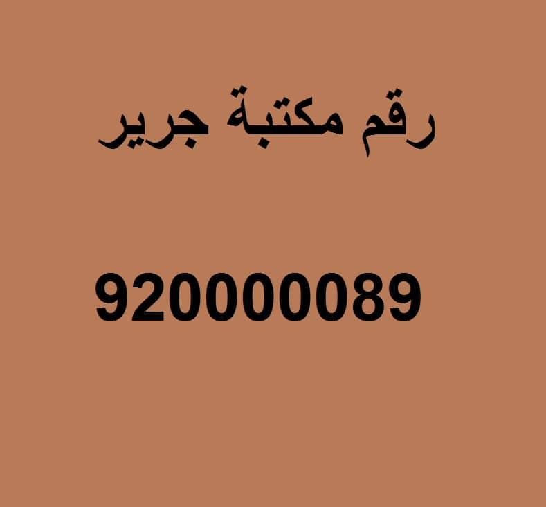 رقم خدمة عملاء مكتبة جرير .. عناوين فروع مكتبة جرير السعودية 1 26/12/2020 - 1:12 ص