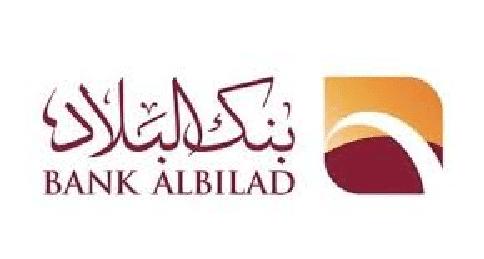 شروط التقديم على تمويل من بنك البلاد السعودي