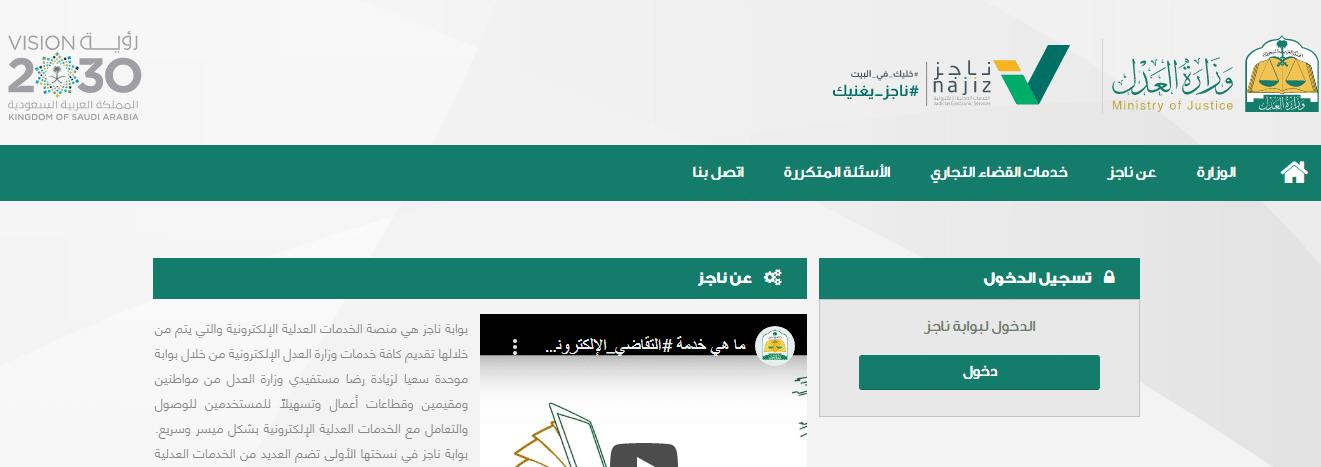 حجز موعد مراجعة عن طريق بوابة ناجز (وزارة العدل) 1442 1 25/12/2020 - 5:12 م