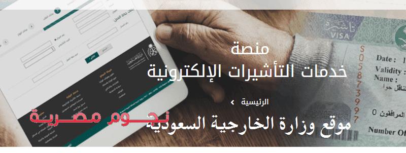 وزارة الخارجية السعودية منصة خدمات التأشيرات الإلكترونية