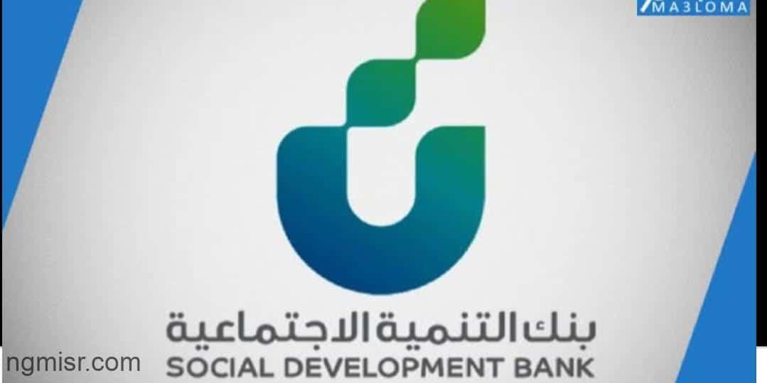 تعرف على ظوابط الحصول على قرض عاطل من بنك التنمية الإجتماعية 1 5/1/2021 - 1:44 م