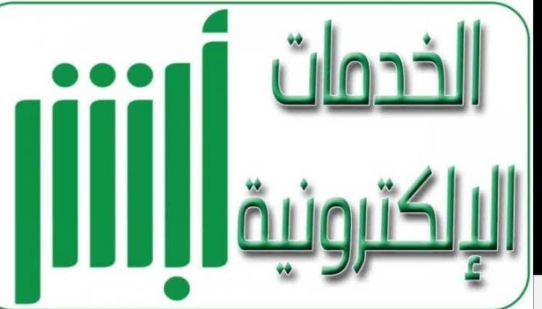 رابط الاستعلام عن موعد المرور عبر منصة ابشر 3 8/1/2021 - 8:37 ص