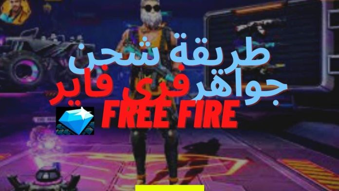 How to charge Free Fire gems using ID