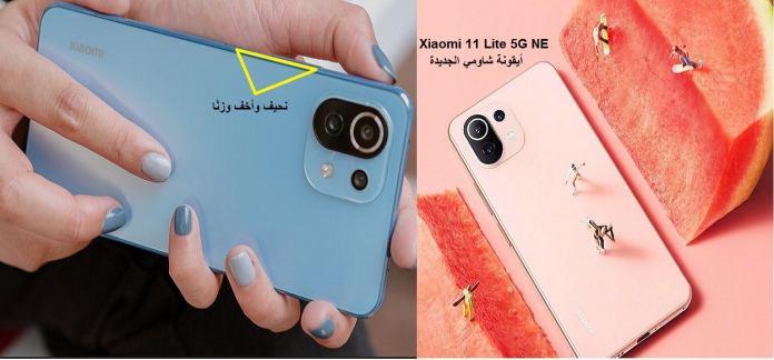 """lighter"" Xiaomi surprises everyone with the Xiaomi 11 Lite 5G NE.. an elegant and fabulous phone"