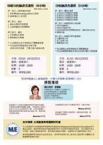 專業證書 | Notice Categories | 新領域潛能發展中心
