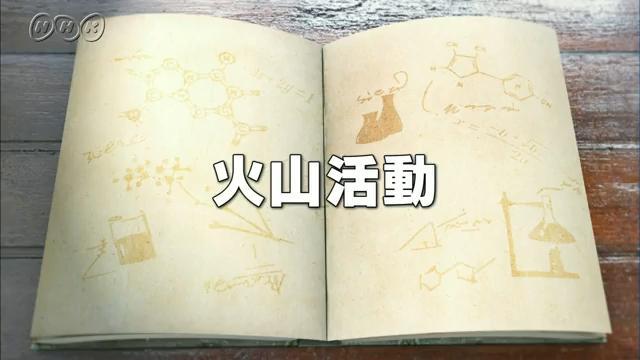 火山活動   10min.ボックス 理科2分野   NHK for School