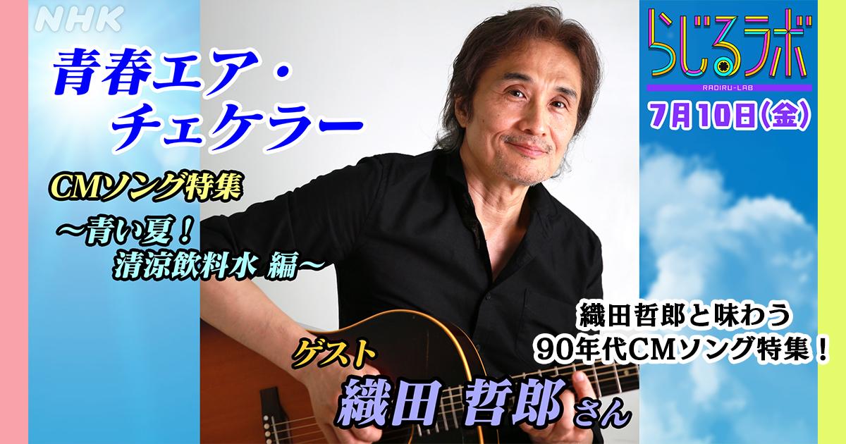 織田哲郎と味わう90年代CMソング特集! 読むらじる。 NHKラジオ らじる★らじる