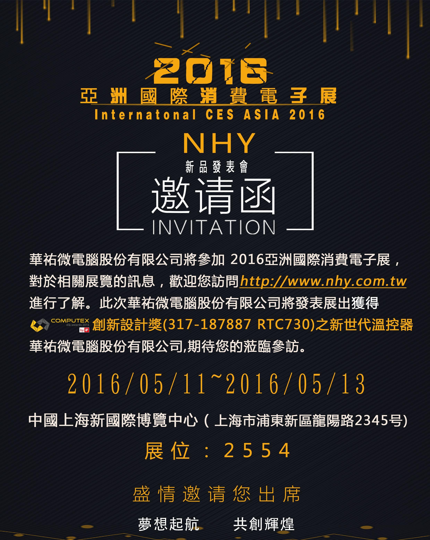 CES ASIA 2016亞洲國際消費電子展 邀請函 - News - 華祐微電腦股份有限公司