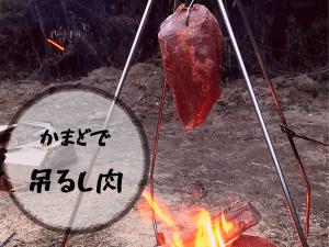 焚き火で作る!肉好きの、肉好きによる、肉々しいキャンプ飯