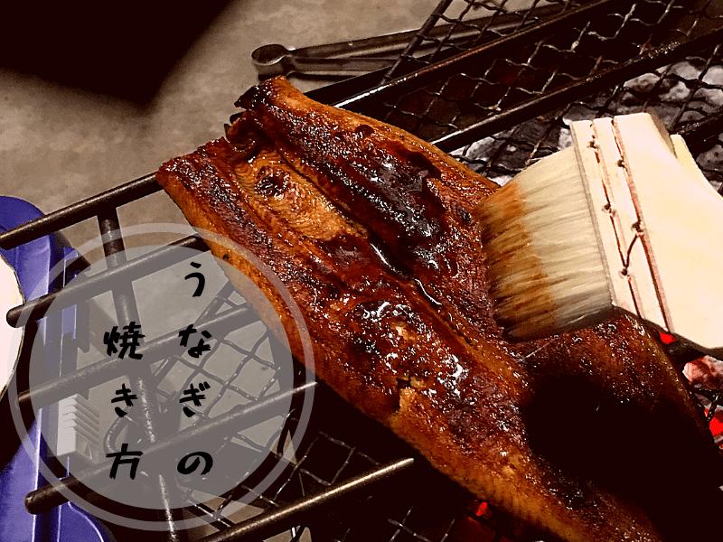 スタミナキャンプ飯!!炭火でスーパーのウナギをおいしくしよう!
