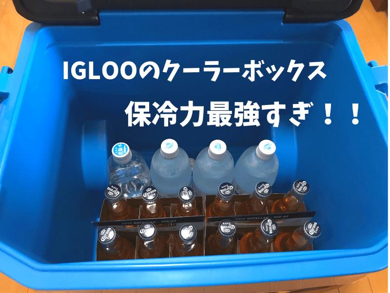 IGLOO(イグルー)のクーラーボックス保冷力が凄すぎる
