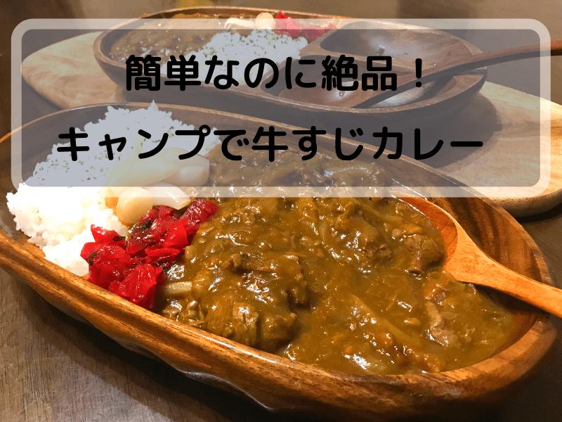 キャンプ飯の定番 ダッチオーブンで作る絶品牛すじカレー!