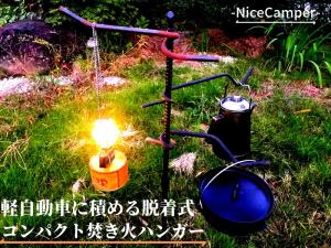 焚き火ハンガーを自作、軽でも持ち運べる分解式鉄筋ファイアーハンガーDIY