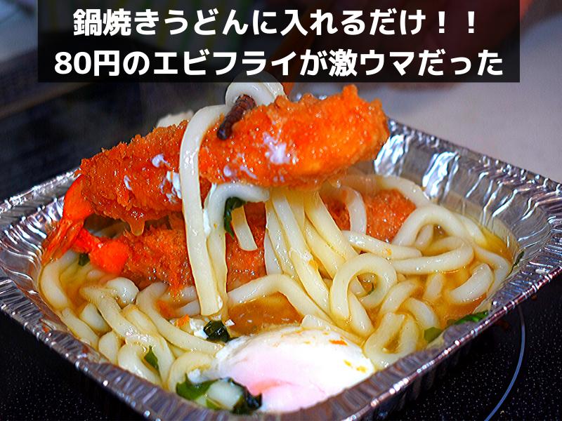 【うどんアレンジレシピ】かつやの海老フライを鍋焼きうどんにトッピング!最高に旨かった