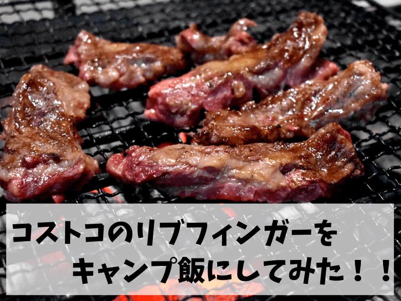 《焼肉屋並みのおいしさ》コストコのリブフィンガーがキャンプ飯におすすめ!
