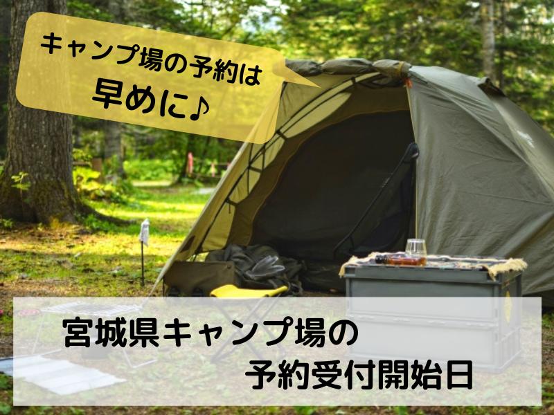 【宮城県キャンプ場】4月スタートのキャンプ場予約開始日をご紹介!