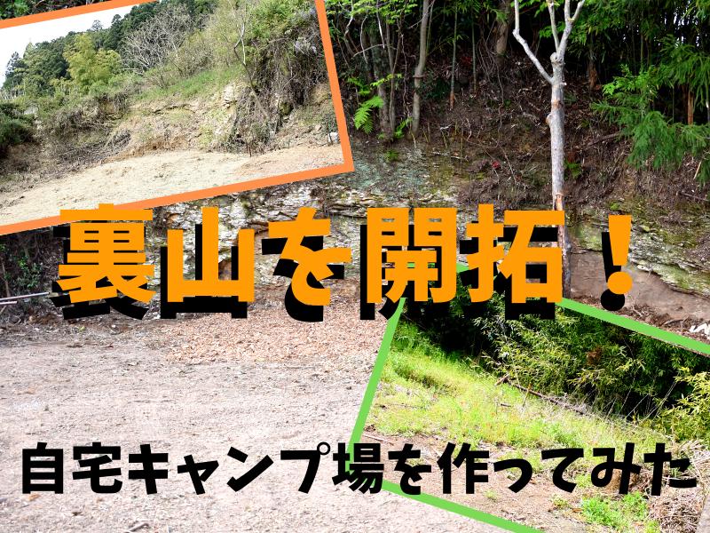 【自宅キャンプ場】裏山を開拓してキャンプ場を作る!~整地~