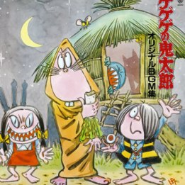 ge ge ge no kitaro yokai kaiju obake geta15