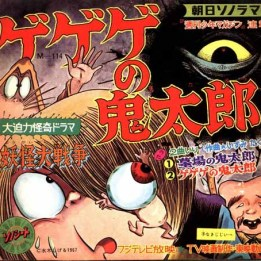 kitaro8