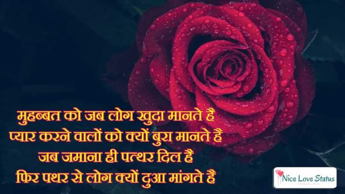 Love Shayari in Hindi for Whatsapp
