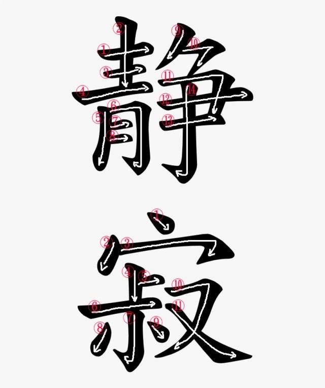 Kanji Stroke Order For 静寂 - Write Serenity In Japanese