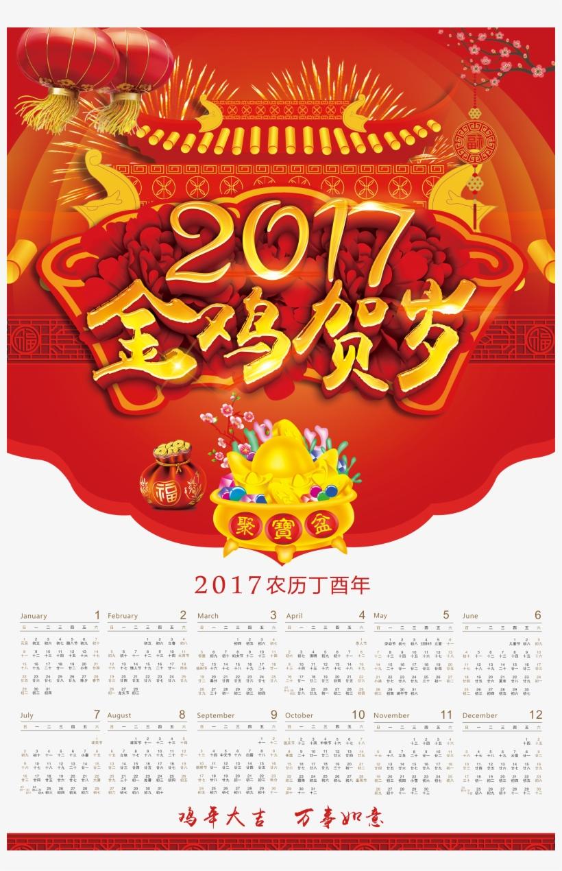 pic 2017 Poster Calendar Template advertising calendar template poster