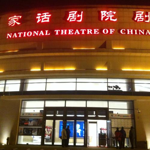 National Theatre of China