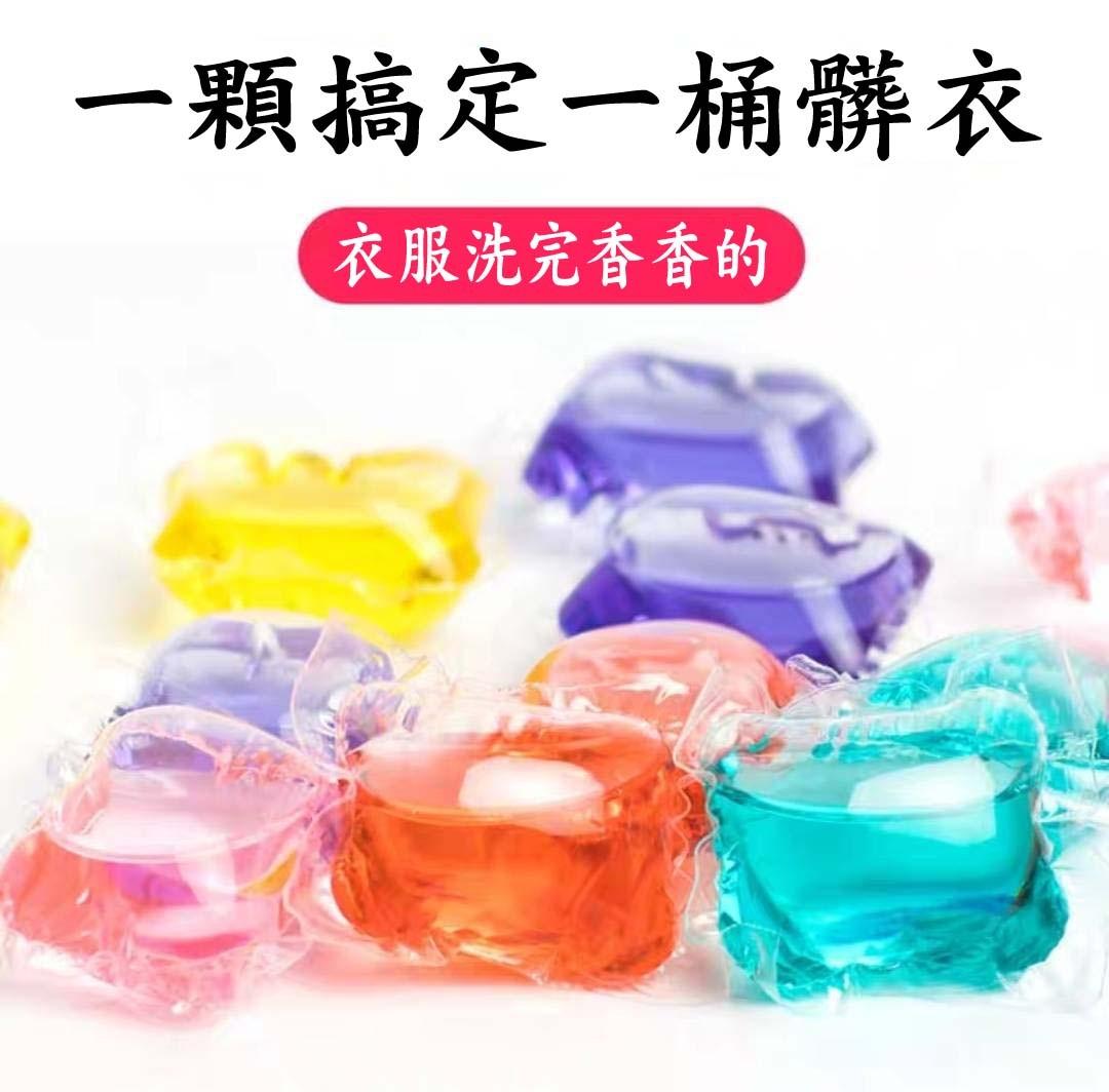 30顆洗衣膠球 天然酵素 高效除菌 深層去汙 柔順衣物 遇水即溶 持久留香 贈禮品,您客網,澤瀚實業