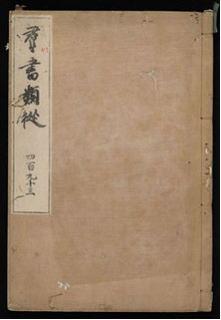 日本の醫學史