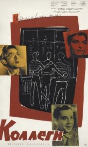 Filmaffiche van de Russische speelfilm Kollegi