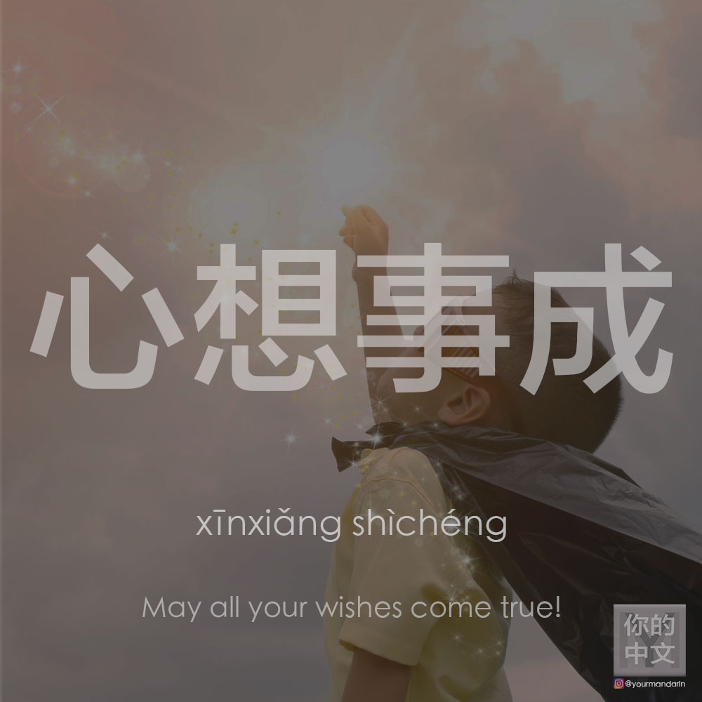 How Do You Say May Your Wishes Come True In Chinese