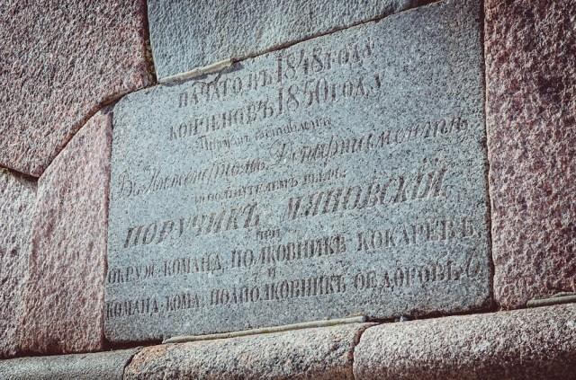 Lenta eskarpinėje sienoje su statytojų vardais