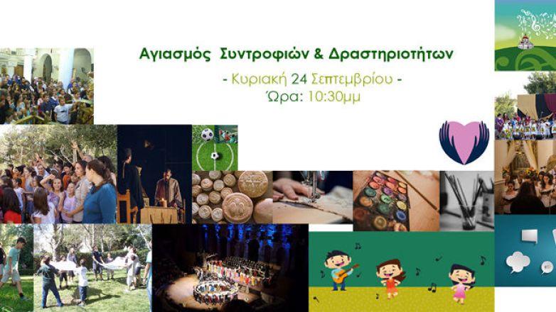 Νεανικές Συντροφιές και Δραστηριότητες στην Παναγία Πρασίνου Λόφου Ν. Ηρακλείου