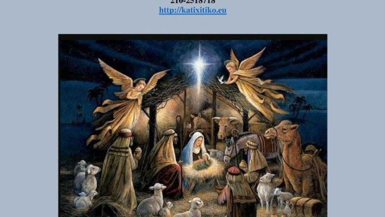 Χριστουγεννιάτικη Εορτή Κατηχητικού Ι.Ν. Ευαγγελισμού της Θεοτόκου Ν. Χαλκηδόνος
