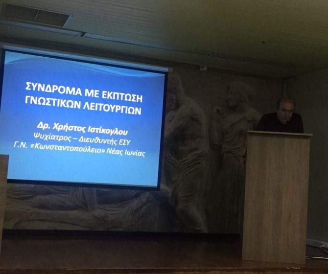 oloklirothike-i-epistimoniki-imerida-gia-tin-triti-ilikia-tis-i-m-neas-ionias-kai-filadelfeias_004