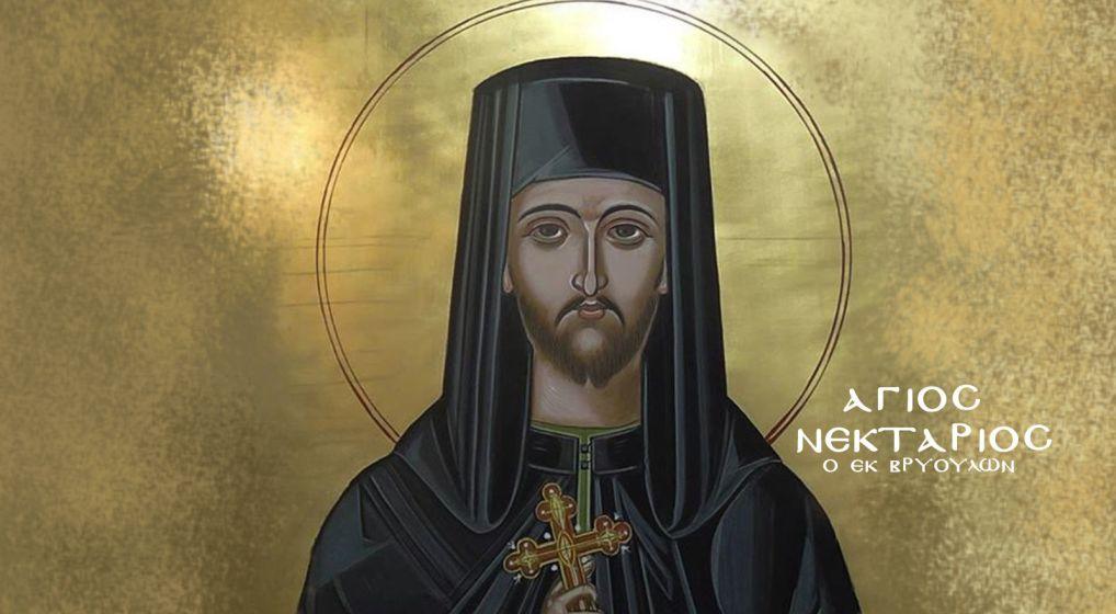 Ιερά Πανήγυρις Αγ. Νεκταρίου του εκ Βρυούλων στη Ν. Ιωνία