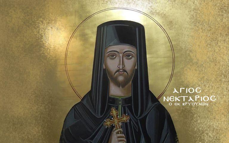 Προεόρτιος Αγρυπνία για τον Άγιο Νεκτάριο εκ Βρυούλων στη Ν. Φιλαδέλφεια