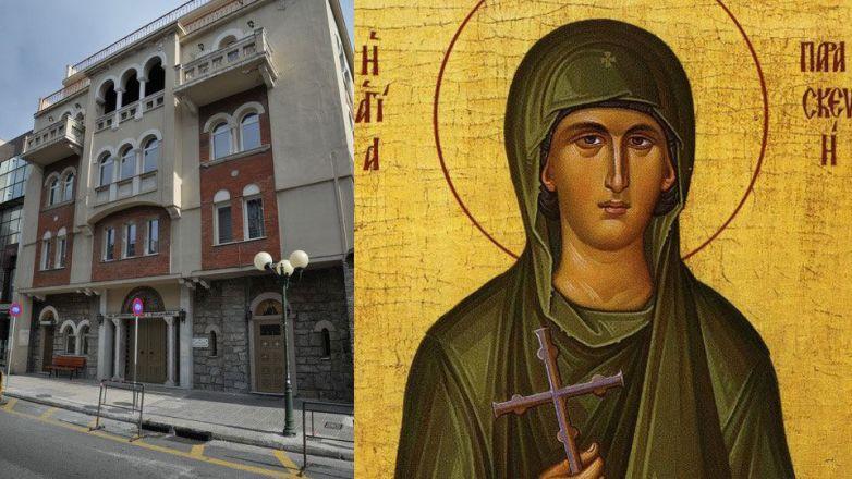 Ιερά Πανήγυρις Παρεκκλησίου Αγ. Παρασκευής Μητροπολιτικού Μεγάρου