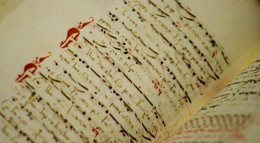 Έναρξη Μαθημάτων Βυζαντινής Μουσικής