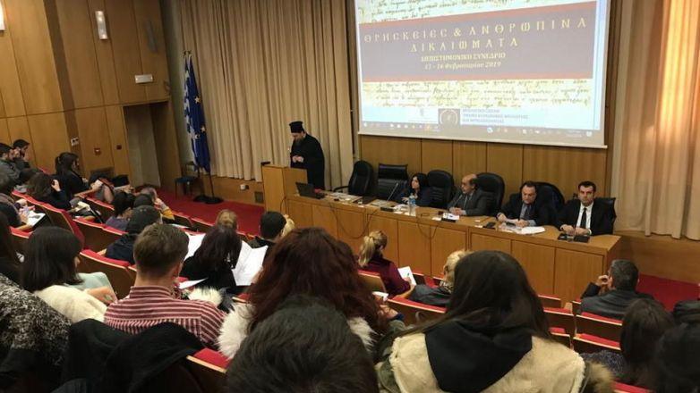 O Μητροπολίτης κ. Γαβριήλ εισηγητής σε Διεπιστημονικό Συνέδριο του Πανεπιστημίου Αθηνών για τα Ανθρώπινα Δικαιώματα