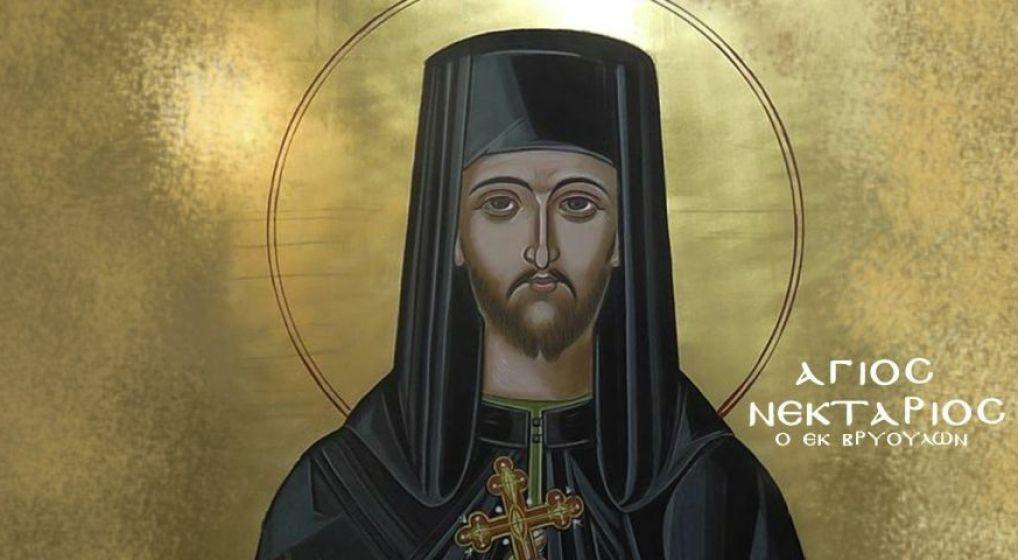 Αγρυπνία Αγίου Νεκταρίου εκ Βρυούλων Μ. Ασίας στη Νέα Φιλαδέλφεια