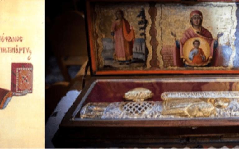 Ιερά Πανήγυρις Ανακομιδής Τιμίων Λειψάνων Αγίου Στεφάνου στη Ν. Ιωνία