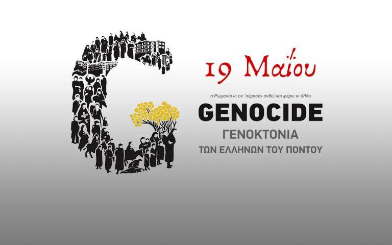 Ο Μητροπολίτης Ν. Ιωνίας Γαβριήλ για την Γενοκτονία των Ποντίων
