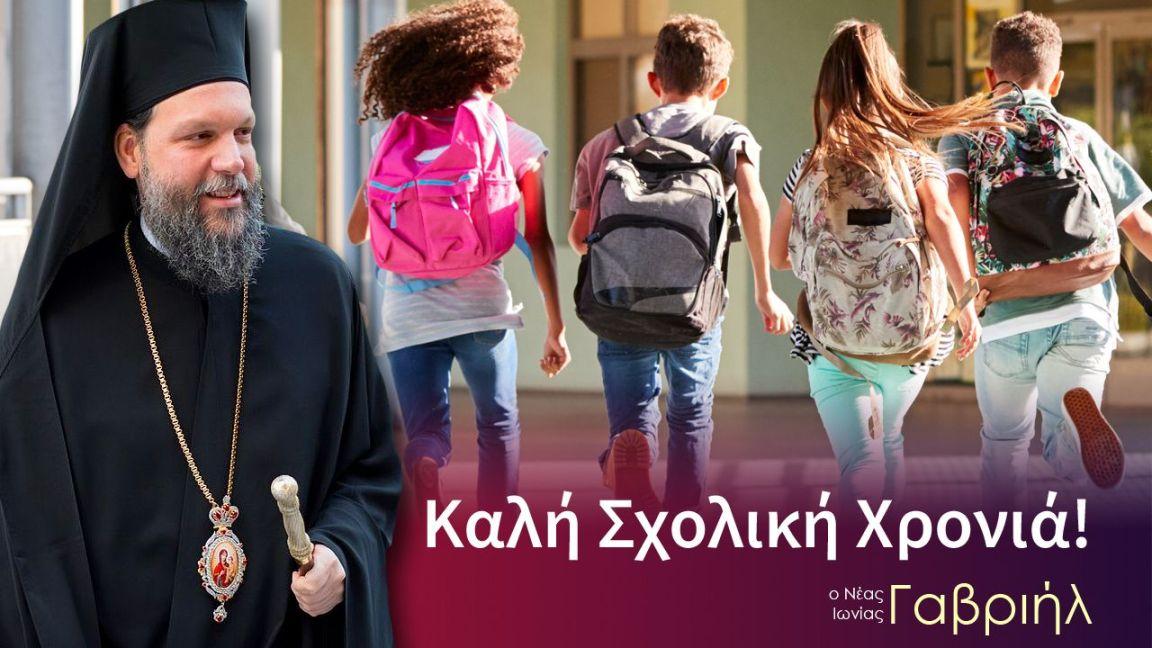Μήνυμα Μητροπολίτη Ν. Ιωνίας Γαβριήλ για την έναρξη της νέας σχολικής χρονιάς