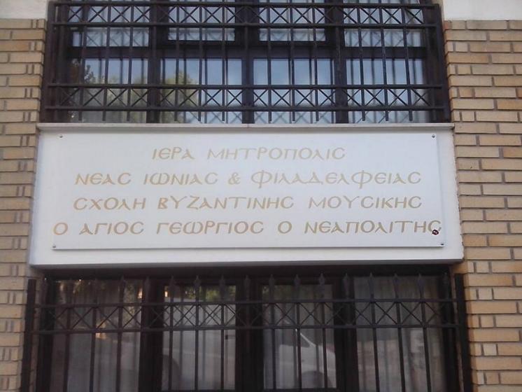 agiasmos-kai-enarksi-mathimaton-buzantinis-mousikis_006